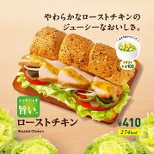 日本サブウェイ株式会社の取り扱い商品「『ローストチキン』お試し券」の画像