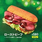 日本サブウェイ株式会社の取り扱い商品「『ローストビーフ~プレミアム製法~』お試し券」の画像