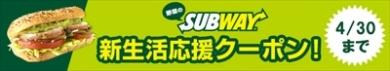 サブウェイ新生活応援クーポン!4月30日まで