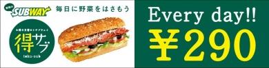 野菜のサブウェイ お得な日替わりサンド!