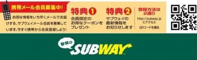 日本サブウェイ株式会社 メール会員募集中!!