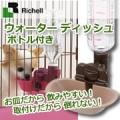 【新製品】ペット用ウォーターディッシュ ボトル付/モニター・サンプル企画