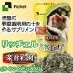 理想の野菜栽培用の土を作るサプリメント【楽育彩園 すくすく土のサプリ 300g】