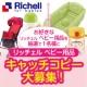 あなたがお薦めする【リッチェル ベビー用品 キャッチコピー大募集!】