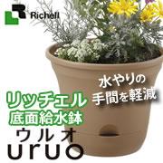 「面倒な水やりの手間を軽減!おしゃれな植木鉢 ウルオポット」の画像、株式会社リッチェルのモニター・サンプル企画