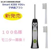 {Smart KISS YOU}子供歯ブラシモニター100名様募集!!