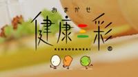 トオカツフーズ 「健康三彩」