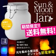 Shop405楽天市場店 sun&moonjar