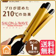 【自社店】プロ仕様210℃ SALON de WAVE/サロンドウェーブ