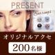 イベント「オリジナルアクセサリー200名様プレゼント★ジュエリーに関する意識調査アンケート」の画像