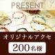 オリジナルアクセサリー200名様プレゼント★ジュエリーに関する意識調査アンケート/モニター・サンプル企画
