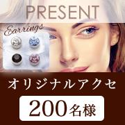 オリジナルアクセサリー200名様プレゼント★ジュエリーに関する意識調査アンケート