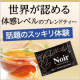 モンドセレクション7年連続金賞!世界が認めたスッキリ感ノワール茶のモニター募集!