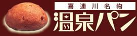 温泉ぱん株式会社