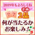 【2019年もよろしくね♡】2アイテムをセットにして19名様にプレゼント!/モニター・サンプル企画