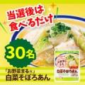 簡単アンケートに答えて♡新発売「お野菜まる・白菜そぼろあん」抽選で30名さまに!/モニター・サンプル企画