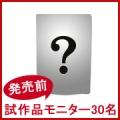 【マルトモ】発売前の試作品モニター30名様募集!/モニター・サンプル企画