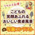 創業100周年記念第2弾!【こどもの笑顔あふれるおいしい食卓風景】写真コンテスト