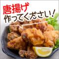 マルトモのかつお節を使って鶏の唐揚げを作ってくださる方大募集!お礼の品2品付き♡/モニター・サンプル企画