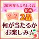 イベント「【2019年もよろしくね♡】2アイテムをセットにして19名様にプレゼント!」の画像