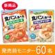 イベント「【発売前!】マルトモ「食パンと食べるスープ(2種類)」モニター60名募集」の画像