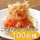 イベント「【大募集!】マルトモのこだわり製法のかつおパックモニター100名様」の画像
