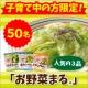イベント「子育て中の方限定!暑い夏でもお野菜が美味しく食べられる3商品のモニターさん募集」の画像