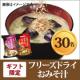 イベント「【ギフトでしか手に入らない!大人気のお味噌汁と卵スープを30名様に!】」の画像