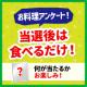 イベント「【モニター後アンケートなし】当選後は食べるだけ♡8月の料理に関するアンケート」の画像