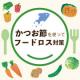 イベント「〈かつお節を使ってLet's エコクッキング!〉余った野菜の活用やリメイク料理など、かつお節を使ったエコ料理画像を投稿しよう!!」の画像