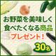 イベント「お野菜が簡単に美味しく食べたくなる!とっておきの商品を30名様に!」の画像