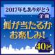 イベント「【2017年ありがとう企画】何が当たるかお楽しみ♡40名さまに当たる!」の画像