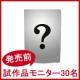 イベント「【マルトモ】試作品のモニター募集!一緒に新製品を作りませんか♪」の画像