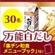 オリジナル「楽チン和食メニューブック」付き♥味が決まる!万能白だしを30名様に♪/モニター・サンプル企画