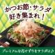 イベント「【新製品モニター】かつおぶし・サラダ好き集まれ!プレミアムな花けずりをサラダに♪」の画像