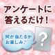 【モニター後アンケートなし!】春キャベツをおいしく食べられるあの商品をプレゼント/モニター・サンプル企画