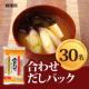 たっぷり20袋入り♡時短料理に最適な「だしパック」のモニター30名様を募集☆/モニター・サンプル企画