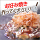 イベント「《お好み焼きを作ってくれるモニターさん募集!!》お好み焼きに使用する花かつお+かつおパック、さらにお礼1品♡」の画像