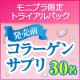イベント「【モニプラ限定♡】食品メーカーが作る安心のサプリトライアルパック4週間分キット♪」の画像