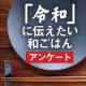 イベント「令和に伝えたい和ごはんを答えて応募!混ぜ込みに便利なやわらか食感かつお節モニター」の画像