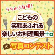 うちの子自慢!【こどもの笑顔あふれる楽しいお料理風景+α】大募集&投票コンテスト