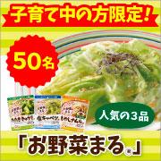 「子育て中の方限定!暑い夏でもお野菜が美味しく食べられる3商品のモニターさん募集」の画像、マルトモ株式会社のモニター・サンプル企画