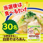 簡単アンケートに答えて♡新発売「お野菜まる・白菜そぼろあん」抽選で30名さまに!