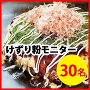 【10名にWプレゼントあり♪】料理の隠し味にも!けずり粉モニター30名募集!