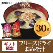【ギフトでしか手に入らない!大人気のお味噌汁と卵スープを30名様に!】