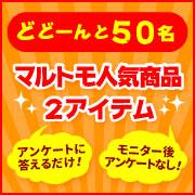 「【当選後は食べるだけ♡】アンケートに答えてマルトモ人気商品2アイテムを50名に!」の画像、マルトモ株式会社のモニター・サンプル企画