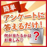 【モニター後アンケートなし】当選後は食べるだけ♡5問アンケートに答えて応募!