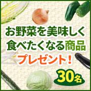 「お野菜が簡単に美味しく食べたくなる!とっておきの商品を30名様に!」の画像、マルトモ株式会社のモニター・サンプル企画