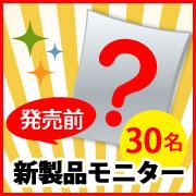 【発売前新製品モニター】9月発売予定商品のモニター募集!1品おまけ付き♡