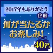 「【2017年ありがとう企画】何が当たるかお楽しみ♡40名さまに当たる!」の画像、マルトモ株式会社のモニター・サンプル企画